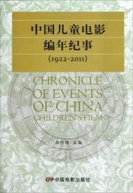 中国儿童电影编年纪事:1922—2011:1922—2011
