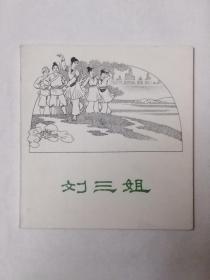 连环画老版本:刘三姐(品佳)