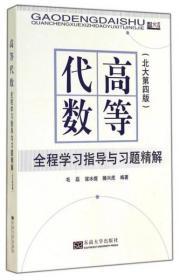 正版 高等代数:全程学习指导与习题精解(北大第四版)毛磊 东南大学出版社 9787564151867
