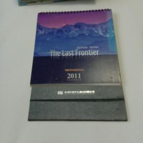 最后的边疆:阿拉斯加 2011周顺华风光摄影作品(杭州中美华东制药有限公司)2011年月历