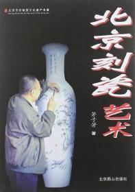 北京刻瓷艺术