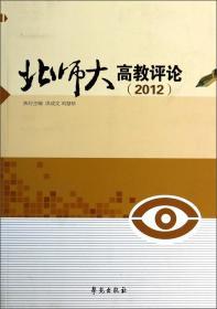 北师大高教评论·2012