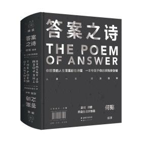 《答案之诗》(你想要的人生答案都在这本书里,一本专属于你的解忧杂货铺。)