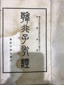 民国白纸大开本线装本容肇祖著《韩非子考证》一册全