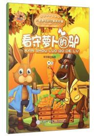彩图绘本--少儿未来智慧星-儿童趣味知识寓言故事-看守萝卜的驴