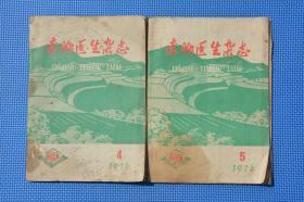 70年代老杂志 赤脚医生杂志6本 不缺页