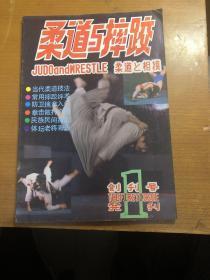 柔道与摔跤(创刊号)