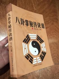 刘兴汉《八卦掌秘传决谱》大16开本2010年1版1印710页。