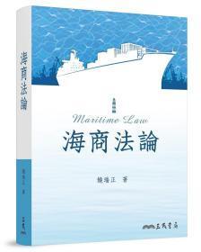 【预售】海商法论\饶瑞正\三民书局