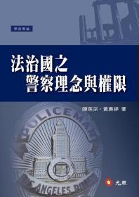 【预售】法治国之警察理念与权限\黄惠婷\元照出版有限公司