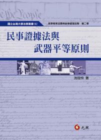 【预售】民事证据法与武器平等原则\沈冠伶\元照出版有限公司