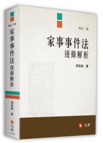 【预售】家事事件法逐条解析\郭钦铭\元照出版有限公司