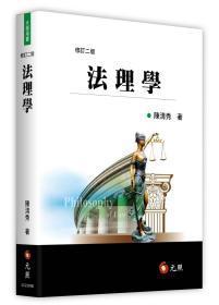 【预售】法理学\陈清秀\元照