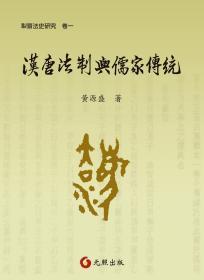【预售】汉唐法制与儒家传统\黄源盛\元照出版有限公司