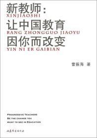 新教师 : 让中国教育因你而改变
