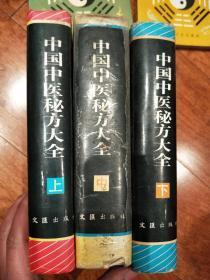 中国中医秘方大全(上中下三册全)