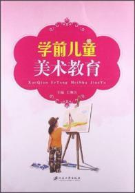 学前儿童美术教育