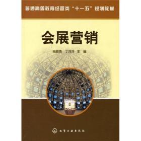 【全新正版】会展营销(杨顺勇)9787122063076化学工业出版社