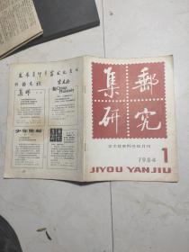 集邮研究 1984 1