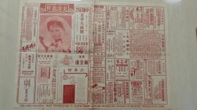 1937年《北洋画报》第1561期(慕贞女校合影,戏剧专刊)