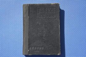 51年老医书 产科手术学 多图谱
