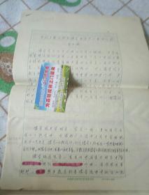 已故著名哲学名家<肖万源> 著作手稿<中国少数民族在儒学发展中的积极作用>原稿,使用中国社会科学院哲学研究所专用稿纸。八开本23页