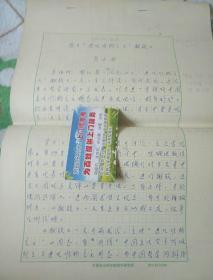 已故著名哲学名家<肖万源> 著作手稿<答,进化唯物主义献疑>原稿,使用中国社会科学院哲学研究所专用稿纸。八开本35页