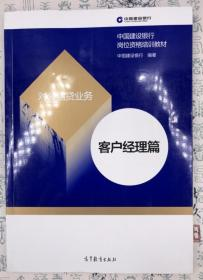 正版图书-对公信贷业务:客户经理篇ZR9787040443899中国建设银行岗位资格培训教材