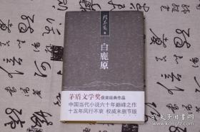 白鹿原【陈忠实签名钤印本】