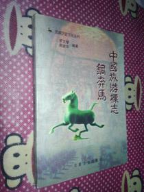 中国旅游标志 铜奔马