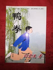 稀有拳种:鸭拳(仅印2000册)