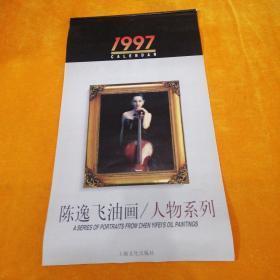 挂历收藏:陈逸飞油画/人物系列1997