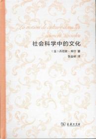 社会科学中的文化商务Denys Cuche9787100124133