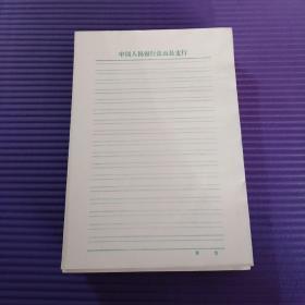 老信纸8本合售【名头:中国人民银行盘山县支行】