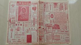1937年《北洋画报》第1581期(沈钧儒七君子受审,选张大千画作)