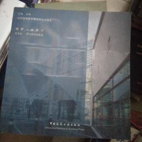 欧洲当代著名建筑师作品选-埃萨.皮罗宁