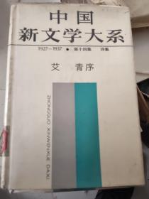 中国新文学大系:第十四集