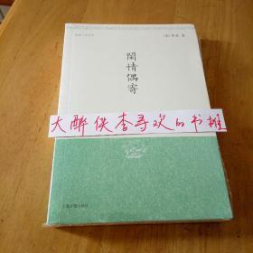 《闲情偶寄》[清]李渔  著