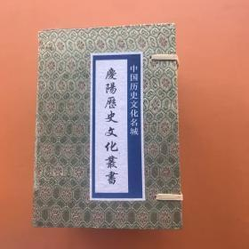 一版一印;《庆阳历史文化丛书》(共10本)