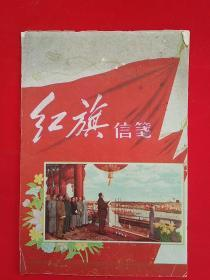 故纸犹香◆早期信笺之一:红旗信笺(存7页)
