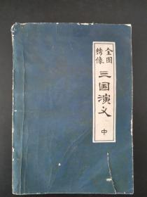 全图绣像 三国演义(中)