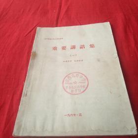 无产阶级文化大革命传单(重要讲话集)
