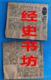民国29年  《中华日报》上海路名考 +上海路名续考(剪报两张)