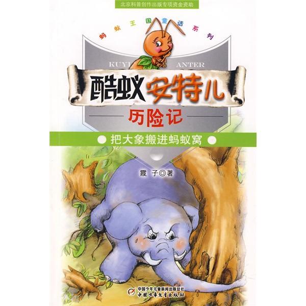 酷蚁安特儿历险记:把大象搬进蚂蚁窝