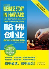 (双色)中学英语英汉双语阅读丛书: 哈佛创业 *我们牢记与效仿的成功经验