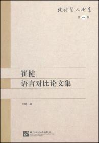 崔健语言对比论文集