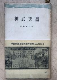 神武天皇—日本古代国家の起源(日文原版,1958年第二刷)
