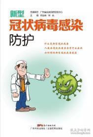 《新型冠状病毒感染防护》(2月10日起发件,请务必注意)