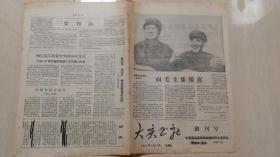 1967年全国石油系统**联合委员会编印《大庆公社》创刊号