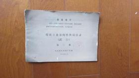 煤炭工业部配件供应目录(试行)1967-6(2本)1967-7(2本)